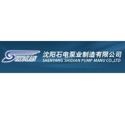 沈阳石电泵业制造有限公司