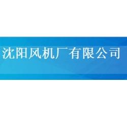 沈阳风机厂有限公司