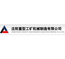 沈阳重型工矿机械制造有限公司